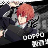 SR doppo