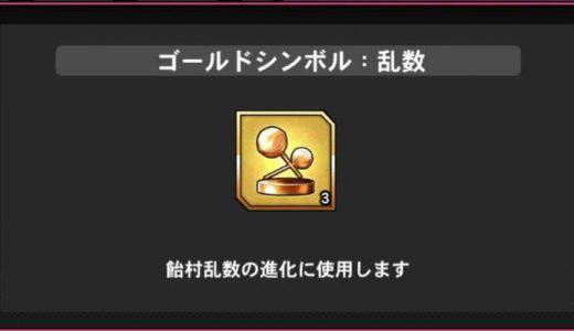 【ヒプマイARB】ゴールドシンボルの使い道と入手方法【ヒプノシスマイク新作アプリ】