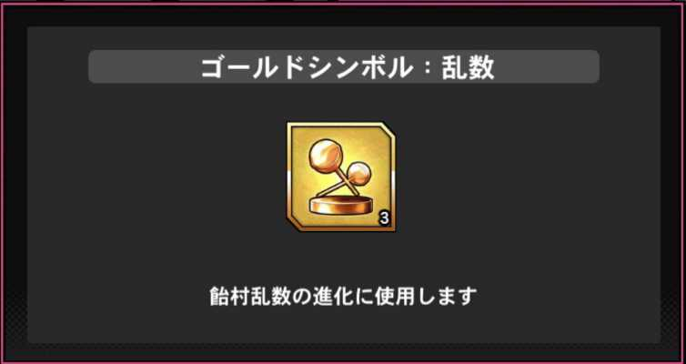 ゴールドシンボル