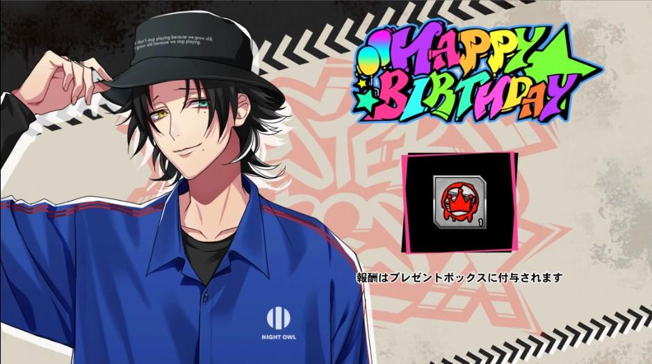 二郎 誕生日