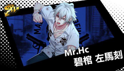 【ヒプマイARB】碧棺左馬刻(SR)「ハマの日常」のステータス【ヒプノシスマイク】