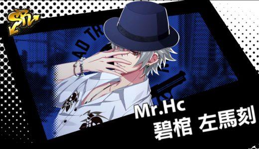 【ヒプマイARB】碧棺左馬刻(SR)「ヨコハマの若頭」のステータス【ヒプノシスマイク新作アプリ】