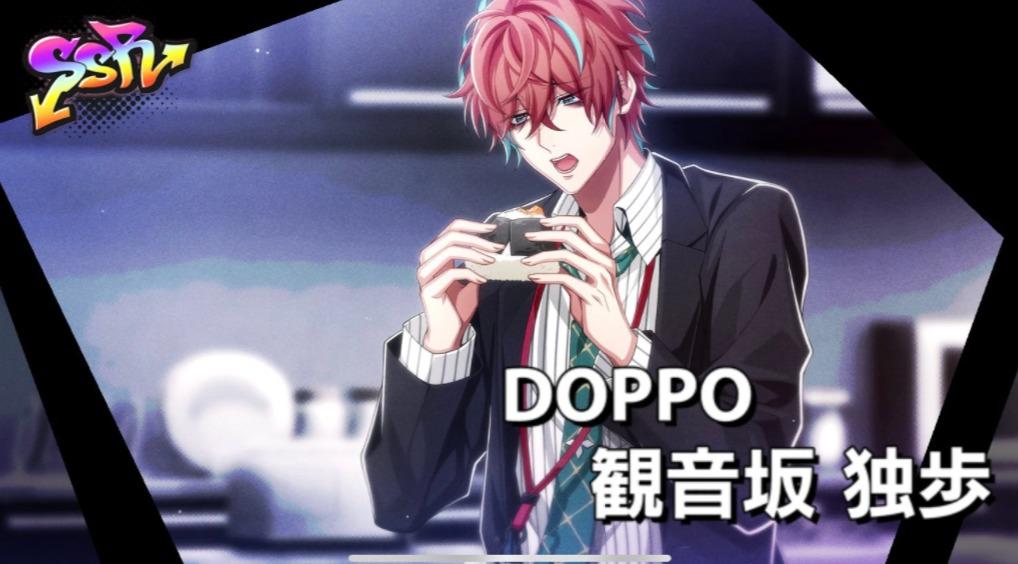 SSR【Snap Shot】観音坂独歩(期間限定)