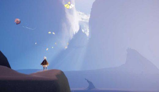 【Sky 星を紡ぐ子どもたち】孤島の精霊のいる場所一覧