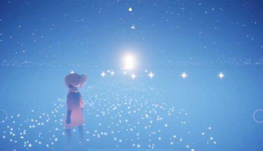 【Sky 星を紡ぐ子どもたち】クリア後(2周目以降)の楽しみ方