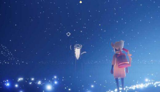 【Sky 星を紡ぐ子どもたち】究極の贈り物の入手方法と一覧