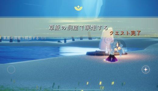 【Sky 星を紡ぐ子どもたち】草原の洞窟で瞑想する方法【デイリークエスト】