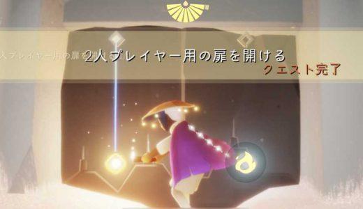 【Sky 星を紡ぐ子どもたち】2人プレイヤー用の扉を開く方法