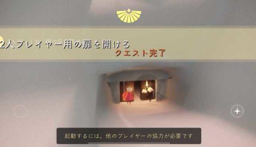 【Sky】2人プレイヤー用の扉を開くデイリークエスト攻略法【星を紡ぐ子どもたち】