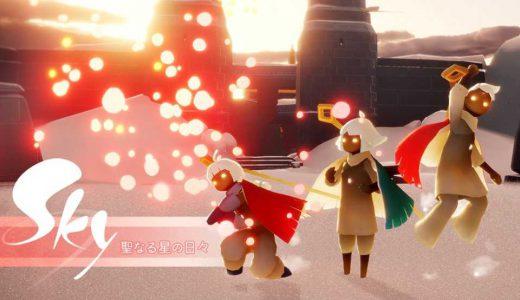 【Sky 星を紡ぐ子どもたち】聖なる星の日々の内容まとめ(クリスマス・ニューイヤーのイベント)