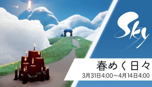 【Sky】キャンドル2倍キャンペーン(春めく日々)が開催【星を紡ぐ子どもたち】
