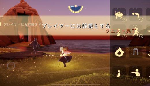 【Sky】デイリークエスト「プレイヤーにお辞儀をする」をクリアする方法【星を紡ぐ子どもたち】