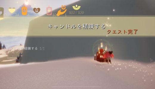 【Sky】デイリークエスト「キャンドルを精錬する」をクリアする方法【星を紡ぐ子どもたち】