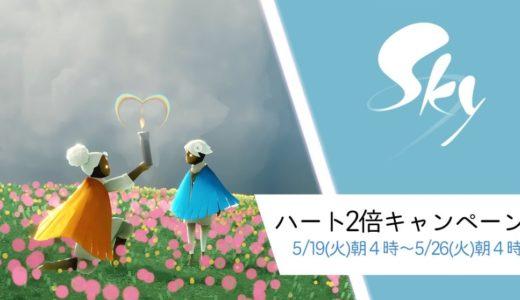 【Sky】癒しの日々(ハート2倍+限定アイテム販売)が開催【星を紡ぐ子どもたち】