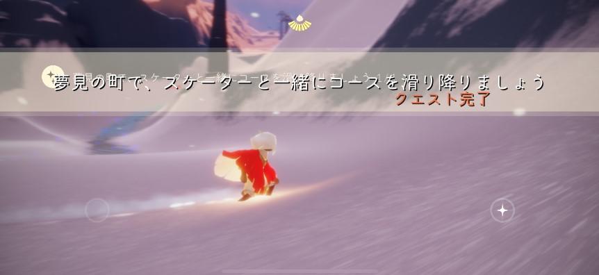 夢見の町でスケーターと一緒にコースを滑り降りましょう