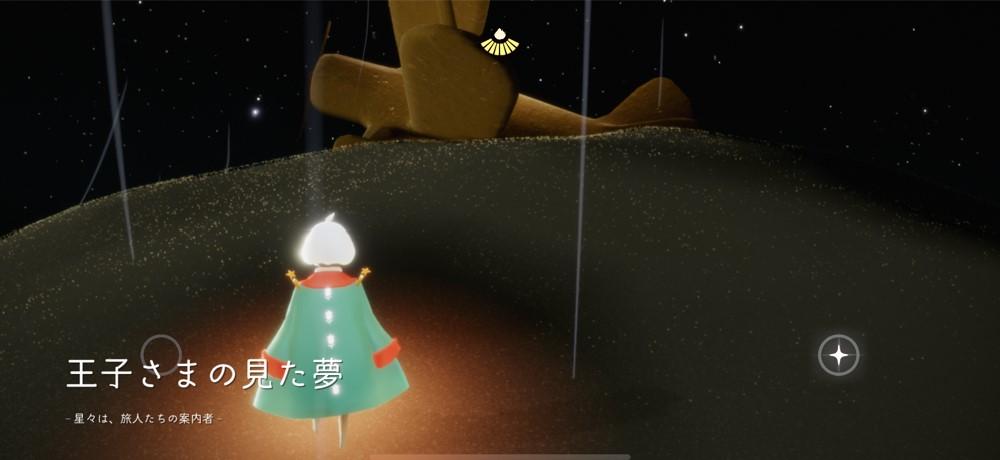 王子さまの小惑星ケープ