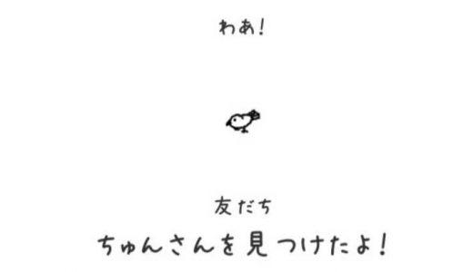 【ねこはほんとかわいい】ちゅんさん(小鳥)を出す方法/解放条件
