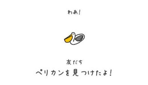 【ねこはほんとかわいい】ペリカンを出す方法(解放条件)
