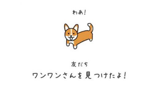 【ねこはほんとかわいい】ワンワンさん(犬)を出す方法/解放条件