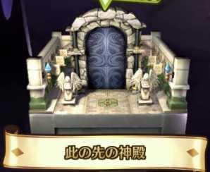 此の先の神殿