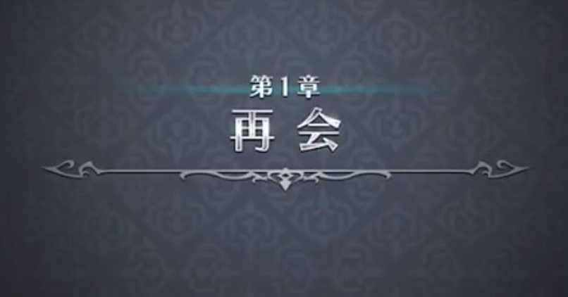 メインストーリー1章