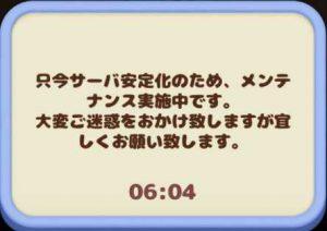 ピクサータワーのメンテナンス情報