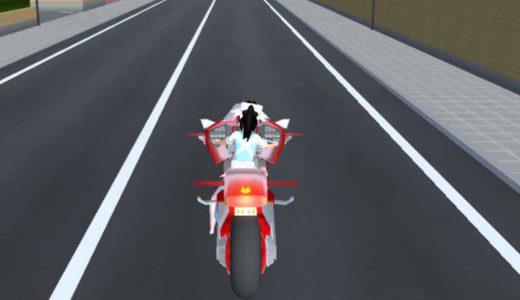 【さくらスクールシュミレーター】バイクのある場所