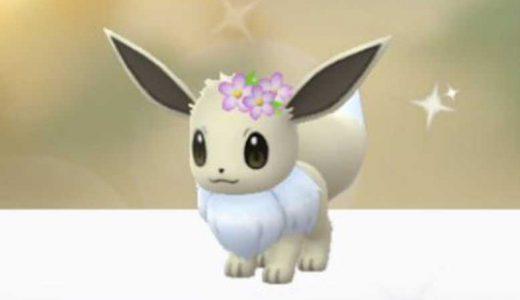 【ポケモンGO】花飾りイーブイ(通常/色違い)の入手方法や進化先を解説