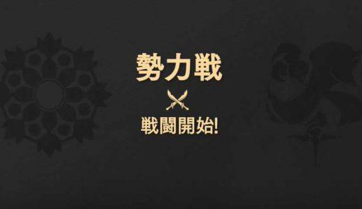 【ブレレボ】勢力戦の遊び方と攻略法まとめ【ブレイドアンドソウル レボリューション】