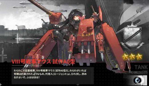 【アッシュアームズ】Ⅷ号戦車マウスの評価・ステータス・使い方