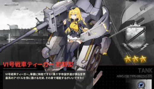 【アッシュアームズ】ティーガー(VI号戦車)の評価・ステータス・使い方
