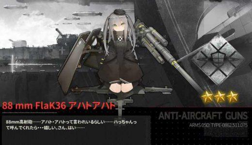 【アッシュアームズ】アハトアハト(88mmFlaK36)の評価・ステータス・使い方