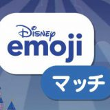 emojiマッチ