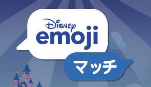 【ディズニーemojiマッチ】ミッション攻略のコツとおすすめのemoji【絵文字マッチ】