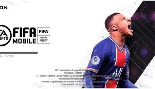 【FIFAモバイル】自動操作をオンオフする方法【FIFA MOBILE】