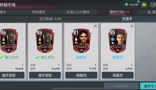 【FIFAモバイル】市場で選手を売る方法、買う方法【FIFA MOBILE】