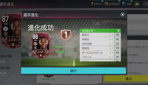 【FIFAモバイル】選手を進化させる方法とメリット【FIFA MOBILE】